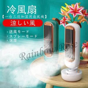 サーキュレーター 冷風機 ポータブル扇風機 室内 室外 扇風機 噴霧