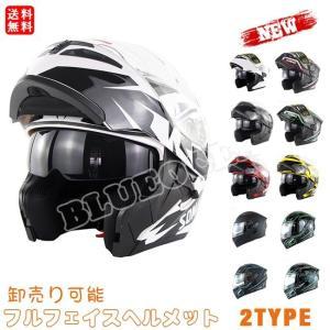 フルフェイスヘルメット オートバイクヘルメット バイク用品 送料無料 フルフェイス ヘルメット シス...
