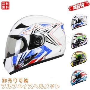 フルフェイスヘルメット オートバイクヘルメット バイク用品 送料無料 フルフェイス ヘルメット システムヘルメット raro