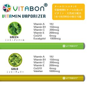 【最安値段!】VITABON グリーン ミント...の関連商品9