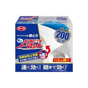 【商品特徴】 お部屋(4.5-8畳)に1回スプレーするだけで、12時間蚊を駆除する効果のある、おすだ...
