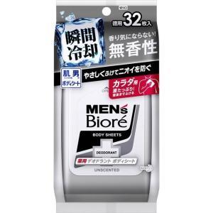 メンズビオレ 薬用デオドラントボディシート 無香料 32枚 男性用