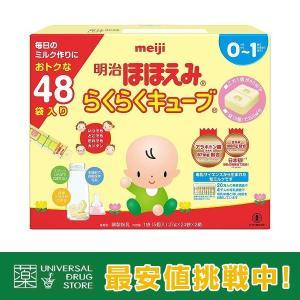 【商品特徴】 『明治 ほほえみ』をやさしく固めたキューブタイプの乳幼児用粉ミルクです。