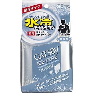 GATSBY アイスデオドラントボディペーパー アイス無香料 徳用