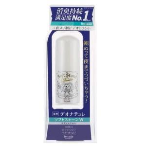 【商品説明】 ●天然アルム石の効果を水なしで実感できる手軽なスティックタイプの制汗剤です。