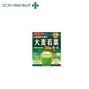 大麦若葉粉末100% スティックタイプ 3g*44本 [青汁...