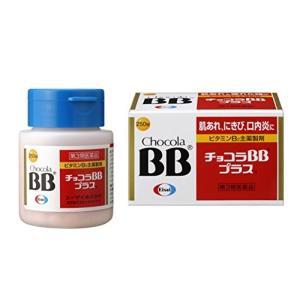 【第3類医薬品】 チョコラBBプラス 250錠 [ビタミン剤]