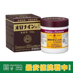 【第2類医薬品】 オロナインH軟膏 100g [皮膚薬]