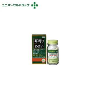 【第(2)類医薬品】奥田脳神経薬 150錠