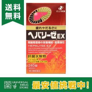 【商品特徴】 たっぷりの肝臓エキスで体も肝臓も元気をチャージ。ヘパリーゼEXは,哺乳動物の新鮮な肝臓...