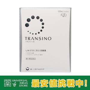 【第一類医薬品】トランシーノII ( 120錠 )/ トランシーノ