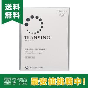 トランシーノII 2 240錠 第一類医薬品