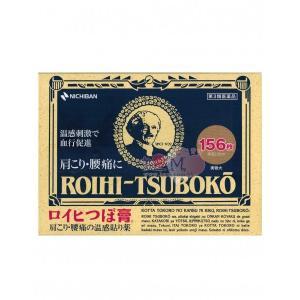 【第3類医薬品】ロイヒつぼ膏 156枚入の商品画像