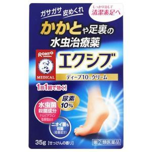 【第(2)類医薬品】メンソレータム エクシブWディープ10クリーム