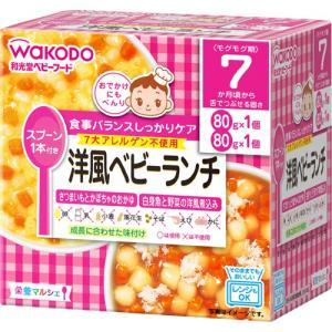 【6月特価!】和光堂 栄養マルシェ 7か月頃から 洋風ベビーランチ|rashiku-shop