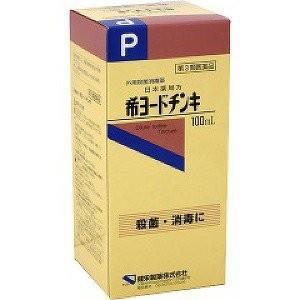 【第3類医薬品】希ヨードチンキ 100ml[キズ薬]...