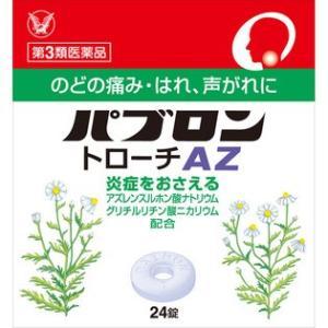 【第3類医薬品】パブロントローチAZ 24錠