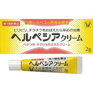 【第一類医薬品】ヘルペシアクリーム ( 2g )