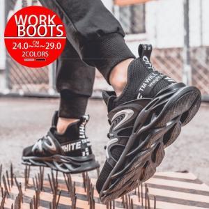 安全靴メンズ作業靴レディース快適性耐摩耗ワーキングシューズ高いグリップ性防滑ワークマン作業靴衝撃吸収...