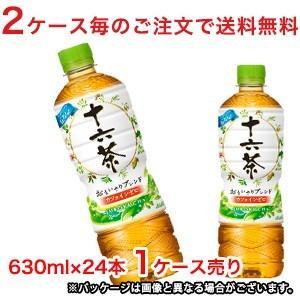 【2ケース毎のご注文で送料無料(沖縄・離島は対象外)】アサヒ飲料 Asahi 十六茶 630mlPET×24本 (1ケース) rasiku