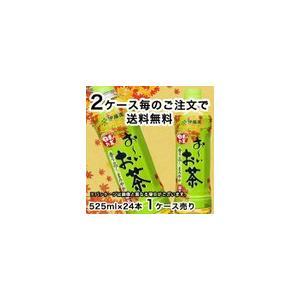 伊藤園 お〜いお茶 緑茶 525mlPET×24本(1ケース) rasiku