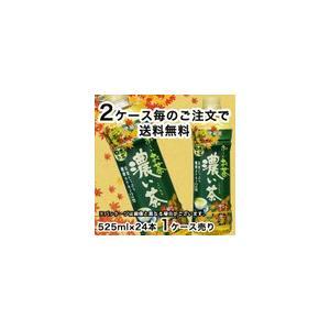 伊藤園 お〜いお茶 濃い茶 525mlPET×24本 (1ケース) rasiku