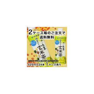 伊藤園 お〜いお茶 抹茶入り玄米茶 525mlPET×24本 (1ケース) rasiku