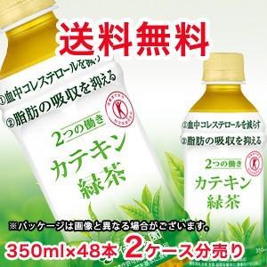 送料無料!伊藤園 2つの働き カテキン緑茶 350mlPET×48本(2ケース分です)。一本あたり139円(税別) rasiku