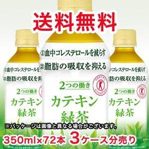 送料無料!伊藤園 2つの働き カテキン緑茶 350mlPET×72本(3ケース分です)。一本あたり129円(税別) rasiku