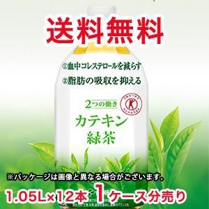送料無料!伊藤園 2つの働き カテキン緑茶 1.05L PET×12本(1ケース分です)。一本あたり399円(税別) rasiku