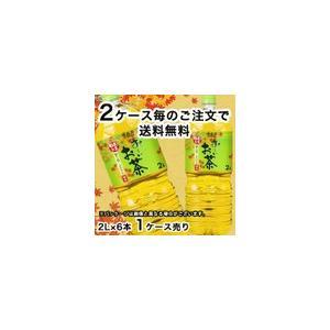 伊藤園 お〜いお茶 緑茶 2L(2000ml)PET×6本(1ケース) rasiku
