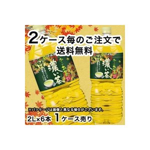 伊藤園 お〜いお茶 濃い茶 2L(2000ml)PET×6本 (1ケース) rasiku