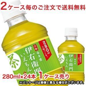 サントリー 緑茶 伊右衛門 PET280ml×24本(1ケース)