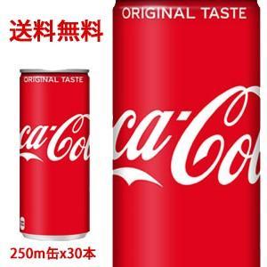 【日本全国送料無料】コカ・コーラ(コカコーラ) 250ml缶×30本(1ケース)販売|rasiku