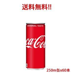 【日本全国送料無料】コカ・コーラ(コカコーラ) 250ml缶×60本(2ケース分)販売|rasiku