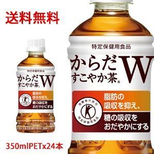 【日本全国送料無料】コカ・コーラ(コカコーラ)からだすこやか茶W 特定保健用食品【トクホ】 350mlPET×24本(1ケース分)販売|rasiku