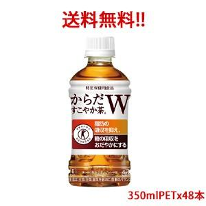 【日本全国送料無料】コカ・コーラ(コカコーラ)からだすこやか茶W 特定保健用食品【トクホ】 350mlPET×48本(2ケース分)販売|rasiku