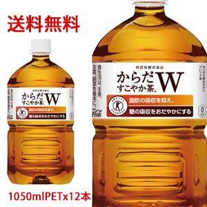 【日本全国送料無料】コカ・コーラ(コカコーラ)からだすこやか茶W 特定保健用食品【トクホ】 1.05LPET×12本(1ケース分)販売|rasiku