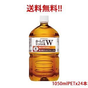 【日本全国送料無料】コカ・コーラ(コカコーラ)からだすこやか茶W 特定保健用食品【トクホ】 1.05LPET×24本(2ケース分)販売|rasiku