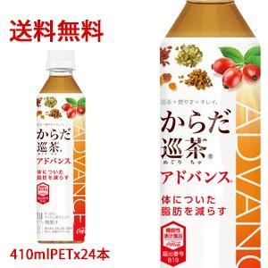 【日本全国送料無料】コカ・コーラ(コカコーラ) からだ巡茶 Advance(アドバンス)【機能性表示食品】410mlPET×24本(1ケース分)販売|rasiku