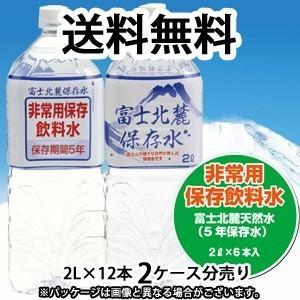 【送料無料】非常用保存飲料水バナジウム含有富士北麓保存水(5...