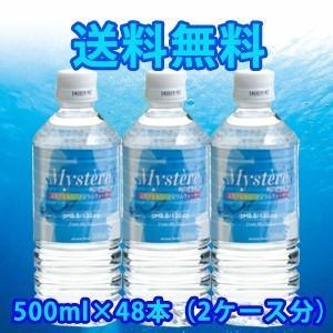 【送料無料】天然アルカリバナジウムウォーター Mystere ミステール 500mlPET×48本(2ケース分売り)水|rasiku