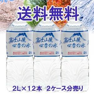 【送料無料】バナジウム含有富士山麓四季の水ミネラルウォーター2LPET×12本(2ケース分売り)軟水|rasiku