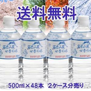 【送料無料】バナジウム含有富士山麓四季の水ミネラルウォーター500mlPET×48本(2ケース分売り)軟水|rasiku