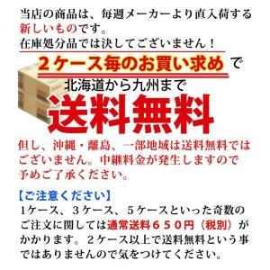 【2ケース毎のご注文で送料無料(沖縄・離島は対...の詳細画像3