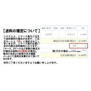 【2ケース毎のご注文で送料無料(沖縄・離島は対...の詳細画像5