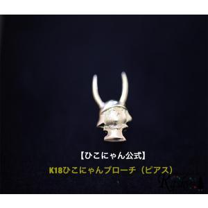K18ひこにゃんブローチ(ピアス) K18 【ひこにゃん公式】|rask-gem