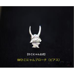 シルバー ひこにゃんブローチ(ピアス) silver 【ひこにゃん公式】|rask-gem