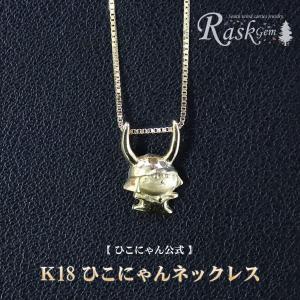 K18 ひこにゃんネックレス K18 【ひこにゃん公式】|rask-gem