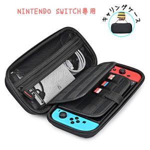 Nintendo Switch対応・改良Nintendo Switch ケース 任天堂スイッチ専用収...